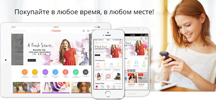 Приложение AliExpress обладает рядом функций, которые гарантируют безопасный и удобный шоппинг