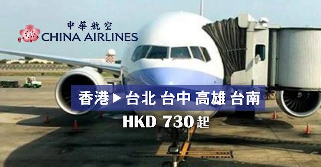【旅行台灣】!中華航空 香港飛 台北 / 台中 / 高雄 / 台南,HK$730起,2月內出發。
