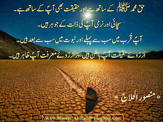 Mansur Al-Hallaj- Quotes in urdu, Urdu Quotes, Sayings in urdu, Urdu Sayings, about Prophet Muhammad PBUH, Mansur Love for Hazrat Muhammad PBUH