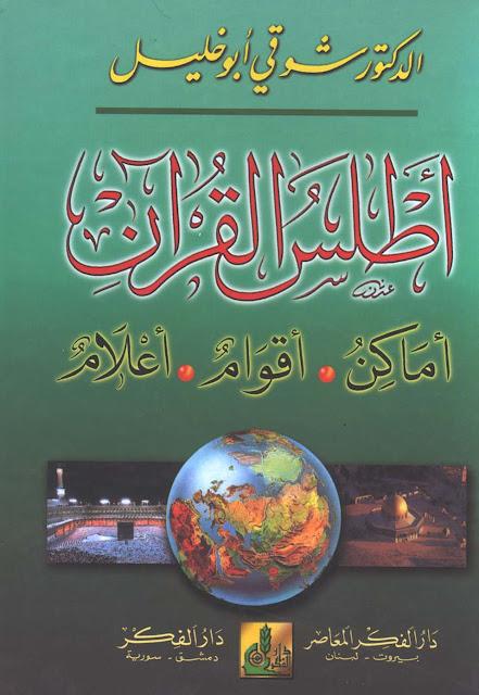 أطلس القرآن ( أماكن . أقوام . أعلام ) - شوقي أبو الخليل pdf