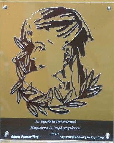 Θωμάς Σκούρτης - o εμπνευστής(;) του νέου Θεσμού - 1α Βραβεία  Πολιτισμού Μαριάννα Β. Βαρδινογιάννη