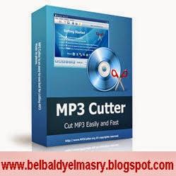 حمل برنامج تقطيع الصوتيات وحفظها بصيغة ام بى ثرى Mp3 Cutter 1.1 برنامج مجانى بحجم 2.5 ميجا بايت