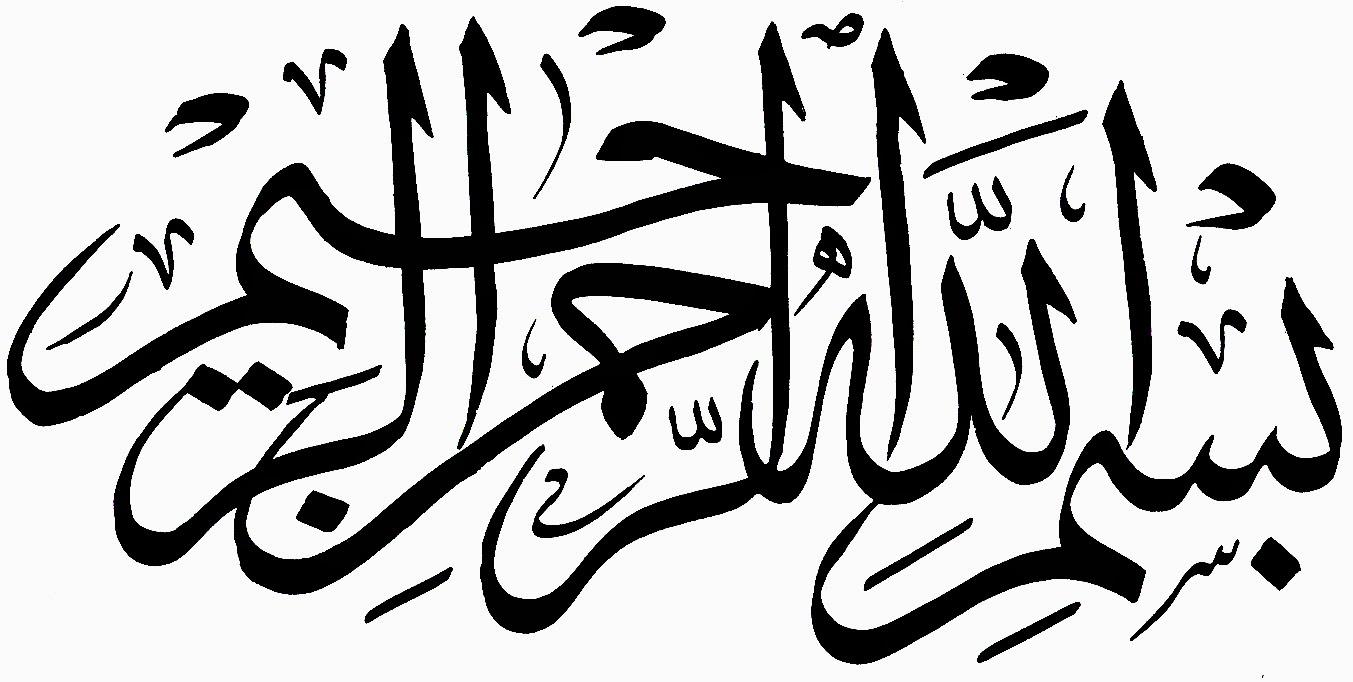 Top Kaligrafi Islami Wallpapers