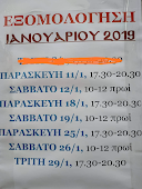 ΠΡΟΓΡΑΜΜΑ ΕΞΟΜΟΛΟΓΗΣΗΣ ΙΑΝΟΥΑΡΙΟΥ 2019