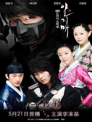Nhất Chi Mai - Huyền thoại Iljimae (2008)