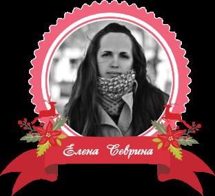 Елена Севрина