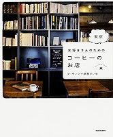 『本好きさんのための東京コーヒーのお店』