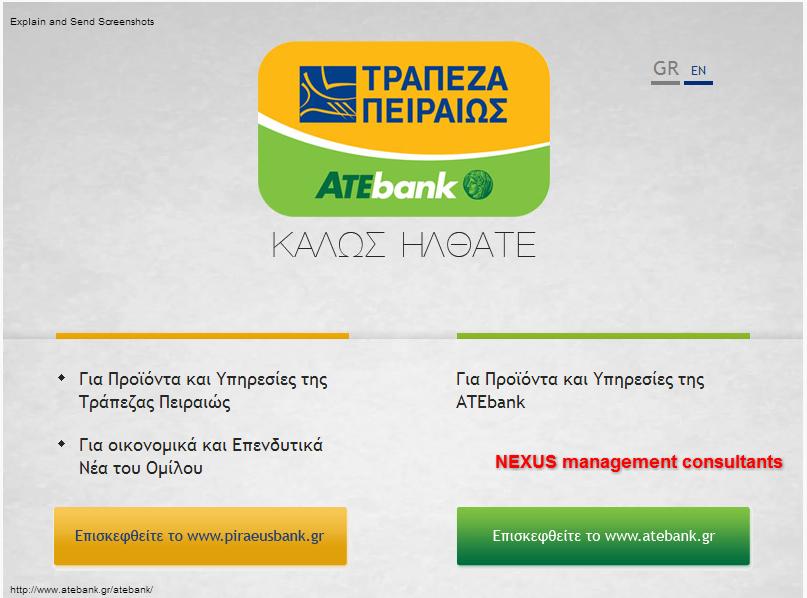 Τράπεζες: deals για τα δάνεια