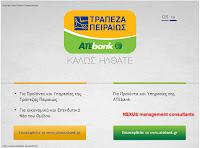 Το Υπουργείο, μέχρι σήμερα προφορικά, αναφέρει αν υπάρχουν συνδικαιούχοι, ότι πρέπει να δηλωθούν στη δήλωση αυτού που ανήκουν οι καταθέσεις, οι οποίες υπάρχουν στον τραπεζικό λογαριασμό.