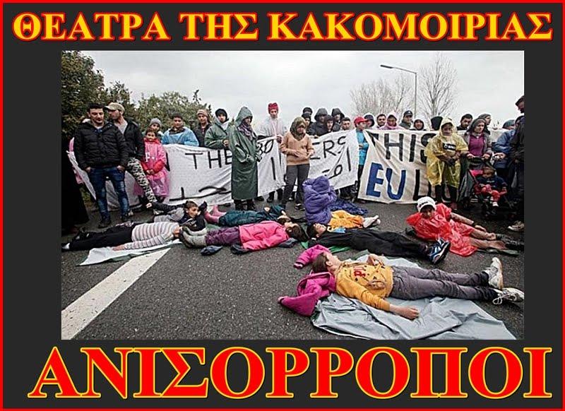 ΣΥΡΙΖΑ - ΛΑΘΡΟ