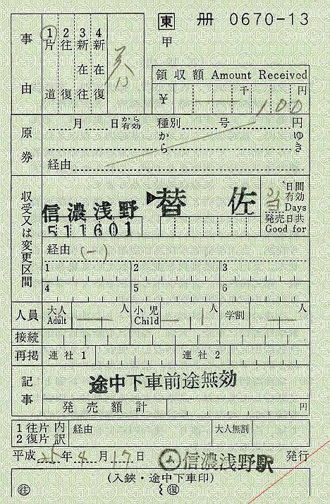 JR東日本 出札補充券5 信濃浅野駅