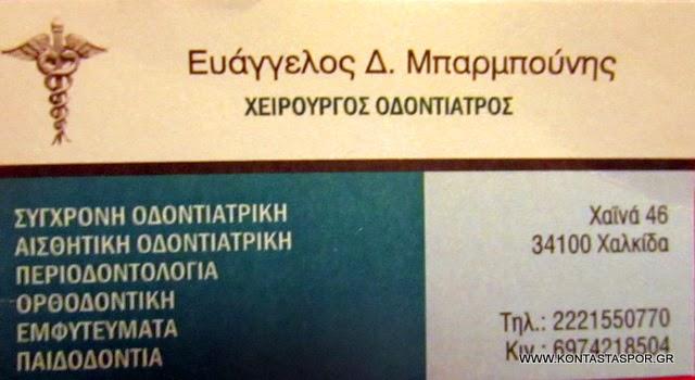 ΟΔΟΝΤΙΑΤΡΟΣ