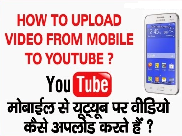 Mobile se YouTube Par Videos Kaise Upload Karen