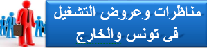 أهم عروض الشغل في تونس و الخليج