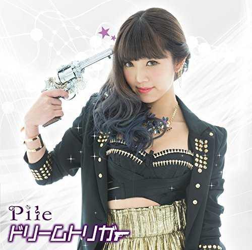 [Single] Pile – ドリームトリガー (2015.11.04/MP3/RAR)
