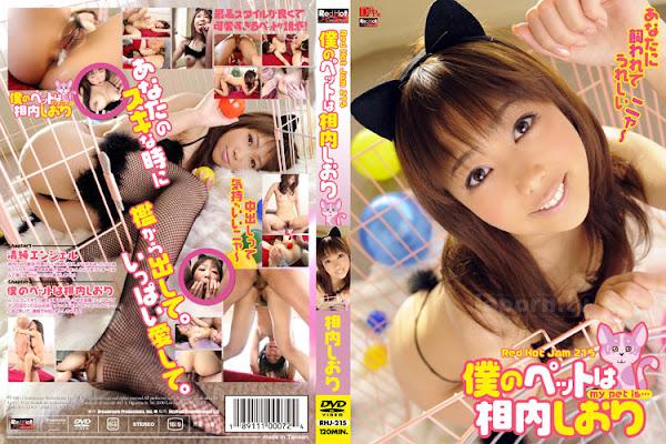 [RHJ-215] Red Hot Jam Vol.215 – Shiori Aiuchi_หนังโป๊เต็มแผ่น