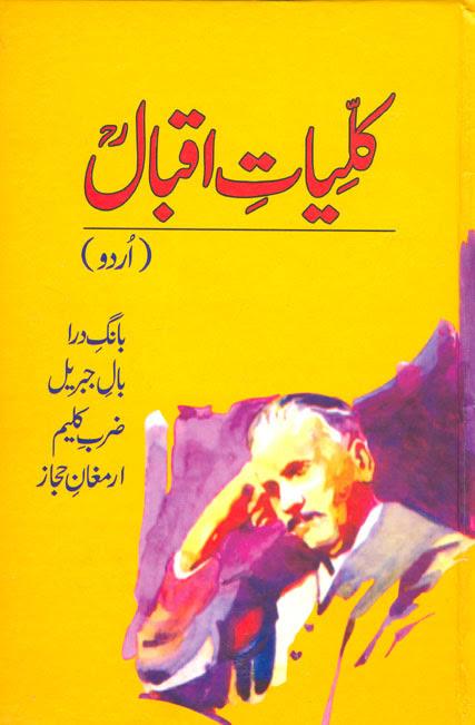 Kuliyat-e-Iqbal by Allama Iqbal