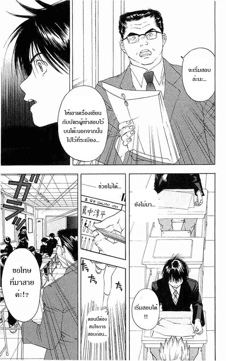 อ่านการ์ตูน Ichigo100 13 ภาพที่ 17