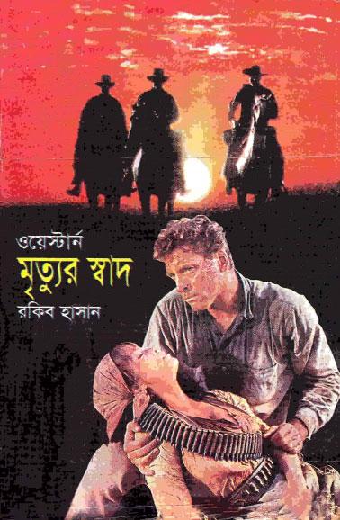 bangla book free  humayun azad kobita