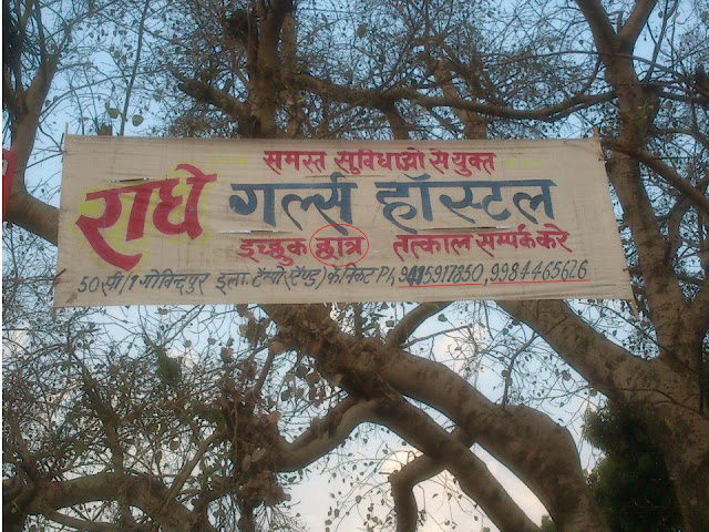 Mistakes in Hindi language in Banners (It Happens only in India)
