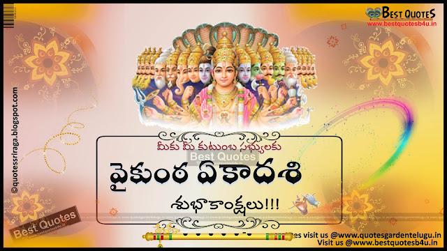 Vaikuntha Ekadasi Greetings Quotes in telugu