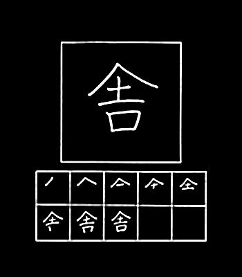kanji bangunan, asrama