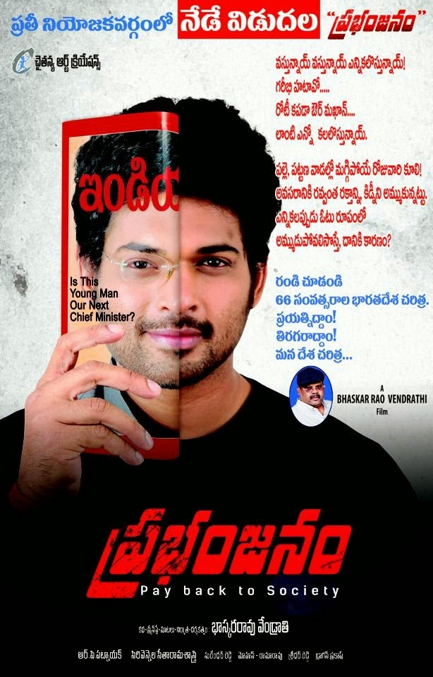 Prabhanjanam 2014 Telugu Movie Watch Online