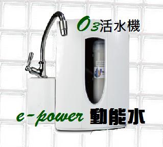 濾水器,淨水器,O3活水動能水
