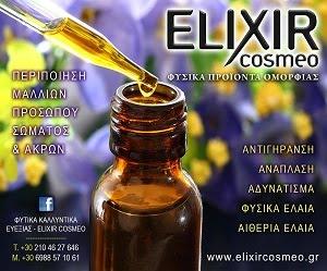 Elixir Cosmeo