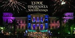 ΧΡΙΣΤΟΥΓΕΝΝΑ 2016 ΣΤΗΝ ΣΥΡΟ