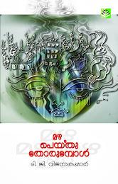 മഴ പെയ്തു തോരുമ്പോള്