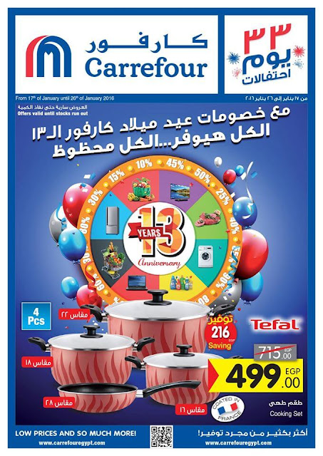 عروض عيد ميلاد كارفور مصر 2016