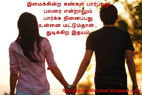 tamil kavithai image for love