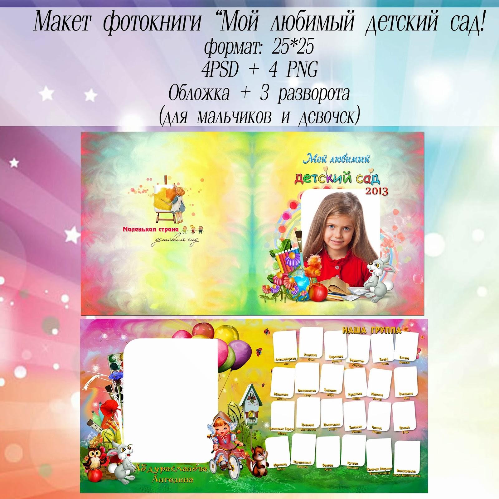 Детские фотоальбомы для самых маленьких детского сада