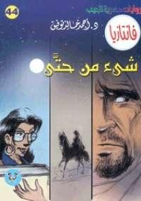 تحميل رواية شيء من حتى - احمد خالد توفيق PDF