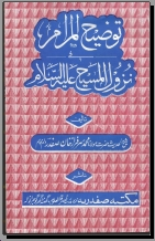 Nuzul-e-Masih Urdu Book