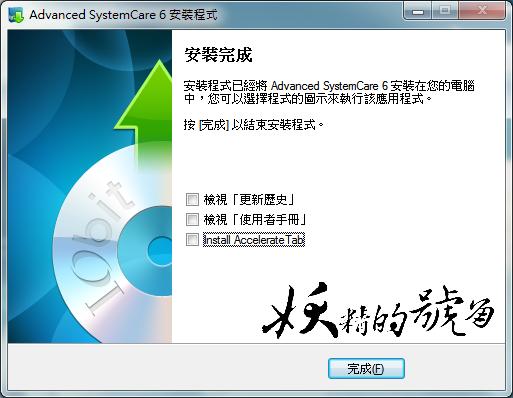 %25E5%259C%2596%25E7%2589%2587+007 - IObit Advanced SystemCare 好用的系統優化軟體