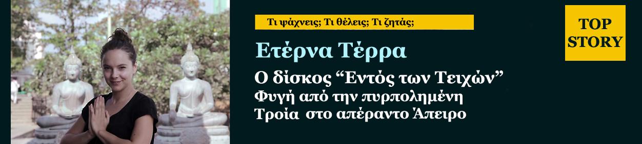 ΕΤΕΡΝΑ ΤΕΡΡΑ
