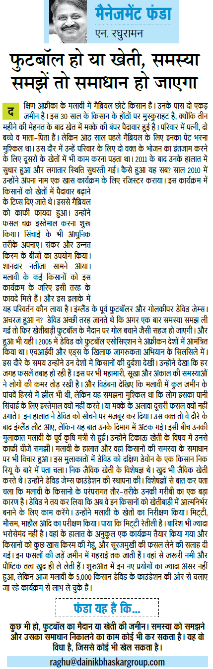 Management Funda By N Raghuraman