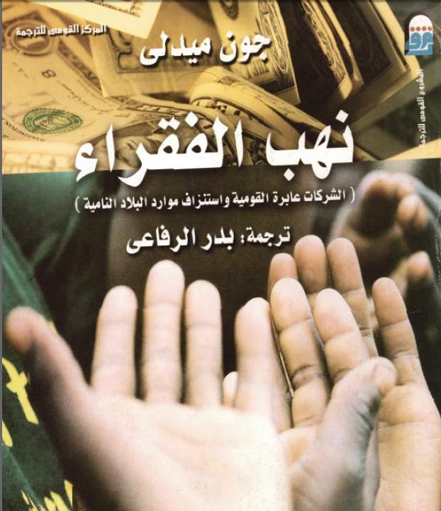 غلاف كتاب نهب الفقراء