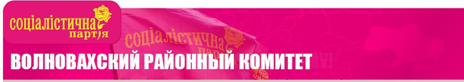 Волновахский районный комитет СПУ
