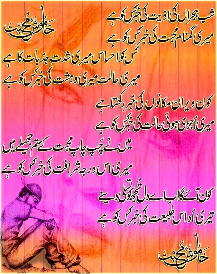 Urdu Friend love poetry, Shayari ghazal Pictures. ~ Urdu Poetry ...