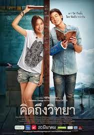 Nhật Ký Tình Yêu | Thái Lan...