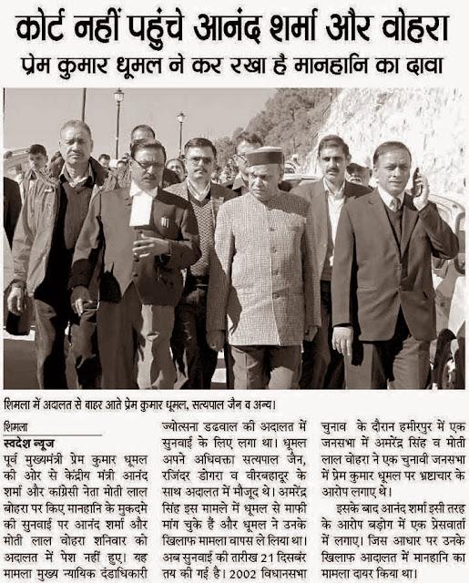 शिमला में अदालत से बाहर आते प्रेम कुमार धूमल, सत्य पाल जैन व अन्य