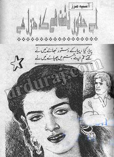 Aye Junoon Dasht Hai Ke Manzil Hai By Aasia Mirza