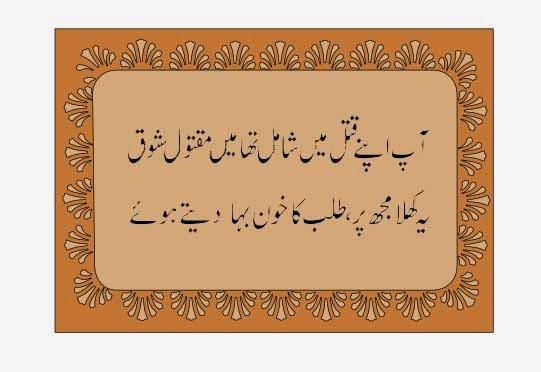 Aap Apnay Katal Mein Shaamil Tah Mein Maqtool Shok, Yeh Khula Mujh Par, Talab Ka Khoon Baha Detey Hue.