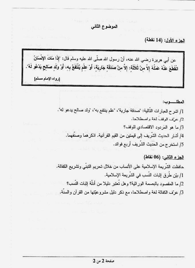 sujet bac en science islamique correction bac 2011 - Resume Science Islamique Bac