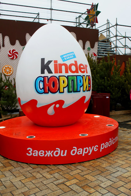 Киндерсюрприз на Софиевской площади