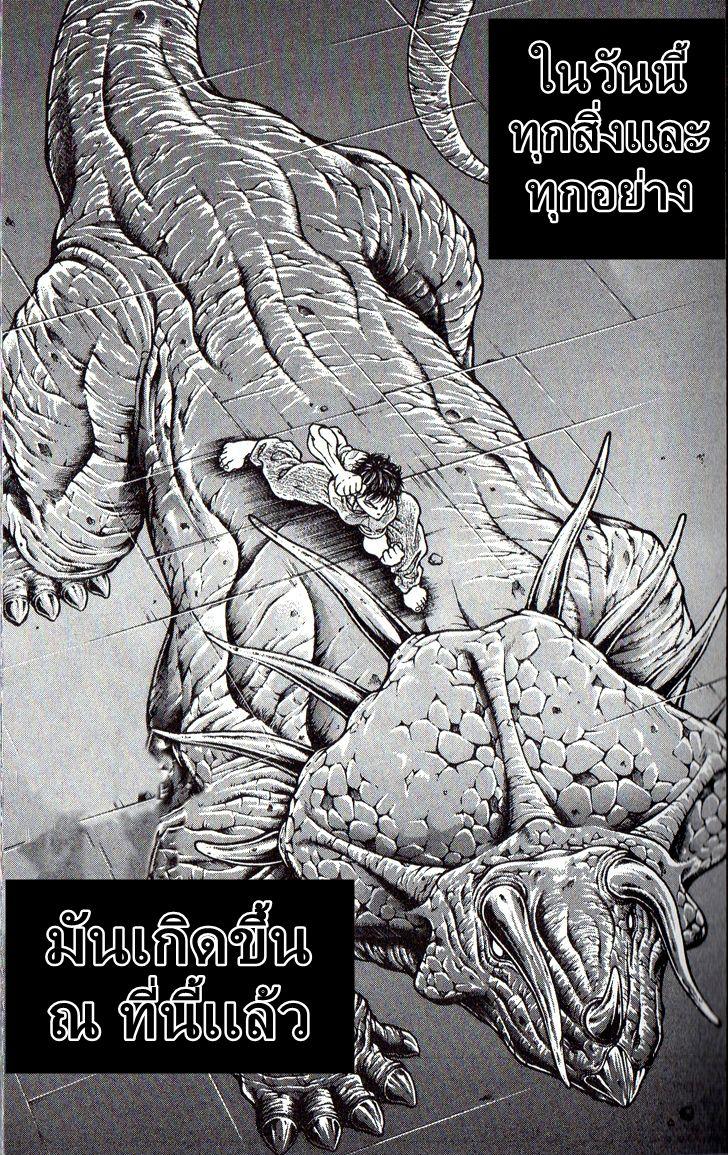 อ่านการ์ตูน Baki son of ogre 267 ภาพที่ 7
