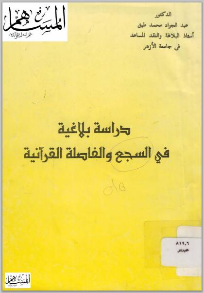 دراسة بلاغية في السجع والفاصلة القرآنية لـ عبد الجواد محمد طبق